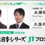 将棋日本シリーズJTプロ公式戦 永瀬拓矢二冠vs久保利明九段の対局速報!中継と日程