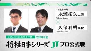 永瀬拓矢二冠vs久保利明九段