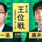第61期王位戦第三局 木村一基王位vs藤井聡太棋聖の対局速報!中継と日程