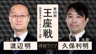 渡辺明二冠vs久保利明九段