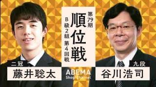 藤井聡太二冠vs谷川浩司九段