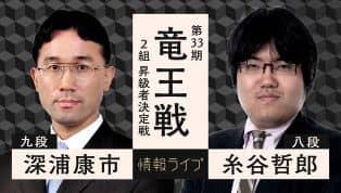 深浦康市九段vs糸谷哲郎八段