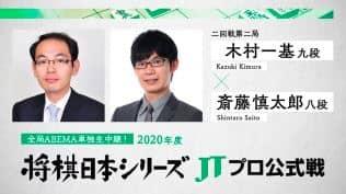 木村一基九段vs斎藤慎太郎八段