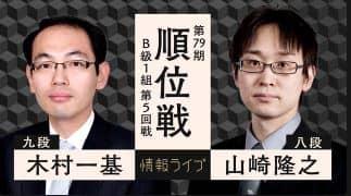 木村一基九段vs山崎隆之八段