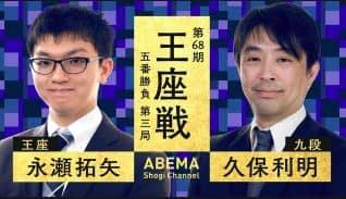 永瀬拓矢王座vs久保利明九段