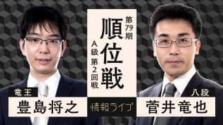 豊島将之竜王vs菅井竜也八段
