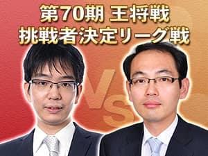 豊島将之竜王vs木村一基九段