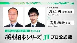 渡辺明JT杯覇者vs高見泰地七段