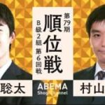 第79期 順位戦 B級2組 第6回戦 藤井聡太二冠vs村山慈明七段の対局速報!中継と日程