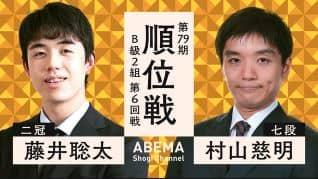 藤井聡太二冠vs村山慈明七段