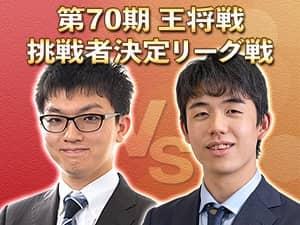 藤井聡太二冠vs永瀬拓矢王座