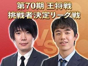 藤井聡太二冠vs佐藤天彦九段