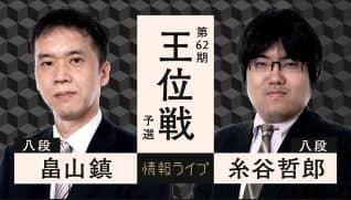 畠山鎮八段vs糸谷哲郎八段