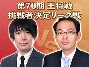 木村一基九段vs佐藤天彦九段