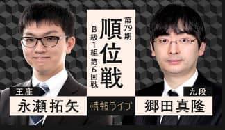 永瀬拓矢王座vs郷田真隆九段
