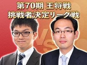 永瀬拓矢王座vs木村一基九段
