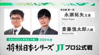 永瀬拓矢王座vs斎藤慎太郎八段