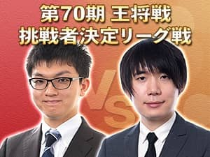 永瀬拓矢王座vs佐藤天彦九段