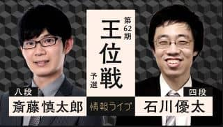 斎藤慎太郎八段vs石川優太四段