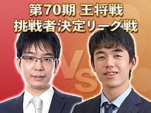 豊島将之竜王vs藤井聡太二冠
