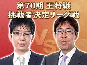 豊島将之竜王vs広瀬章人八段