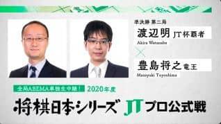 渡辺明JT杯覇者vs豊島将之竜王