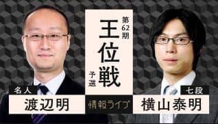 渡辺明名人vs横山泰明七段