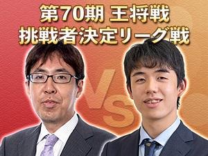 藤井聡太二冠vs広瀬章人八段