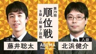 藤井聡太二冠vs北浜健介八段