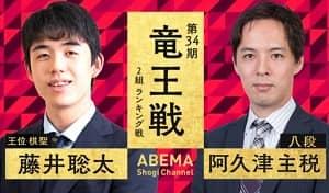 藤井聡太二冠vs阿久津主税八段