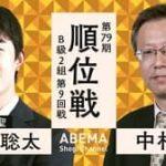 第79期 順位戦 B級2組 第9回戦 藤井聡太二冠vs中村修九段の対局速報!中継と日程