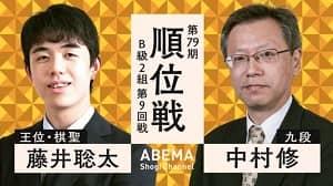 藤井聡太二冠vs中村修九段