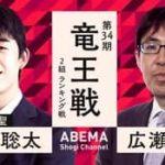 第34期 竜王戦 2組 ランキング戦 藤井聡太二冠vs広瀬章人八段の対局速報!中継と日程
