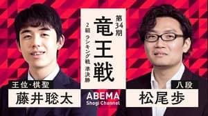 藤井聡太二冠vs松尾歩八段