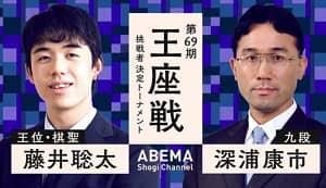 藤井聡太二冠vs深浦康市九段