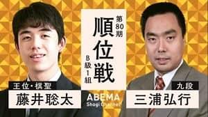 藤井聡太二冠vs三浦弘行九段
