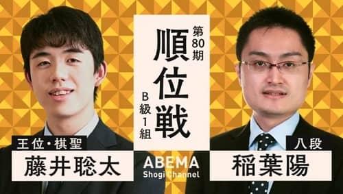 藤井聡太二冠vs稲葉陽八段