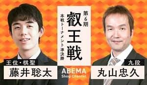 藤井聡太二冠vs丸山忠久九段