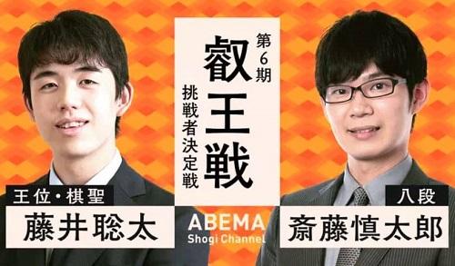 藤井聡太二冠vs斎藤慎太郎八段