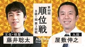藤井聡太二冠vs屋敷伸之九段