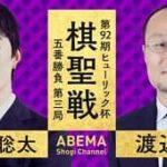 第92期棋聖戦 第三局 藤井聡太棋聖vs渡辺明名人の対局速報!中継と日程