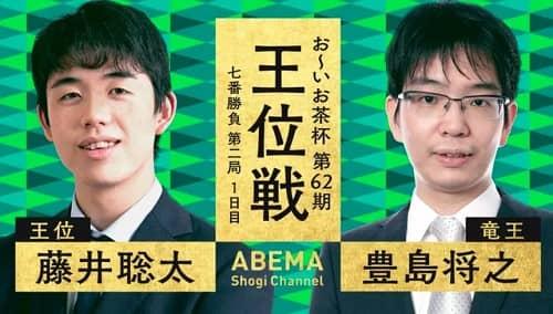 藤井聡太王位vs豊島将之竜王